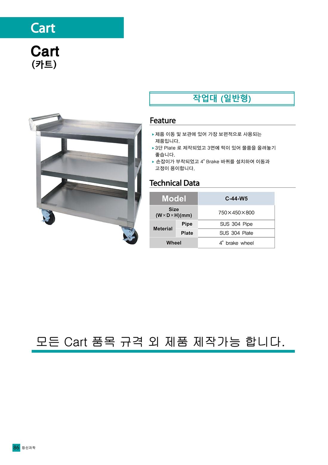 (86)Cart-3-01100.jpg